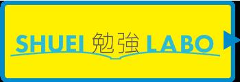 SHUEI英語ラボ