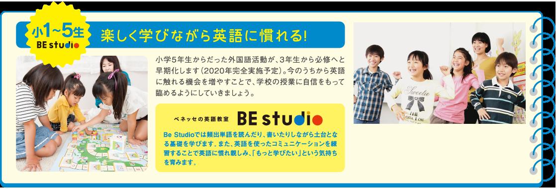 小1〜5生 BE Studio