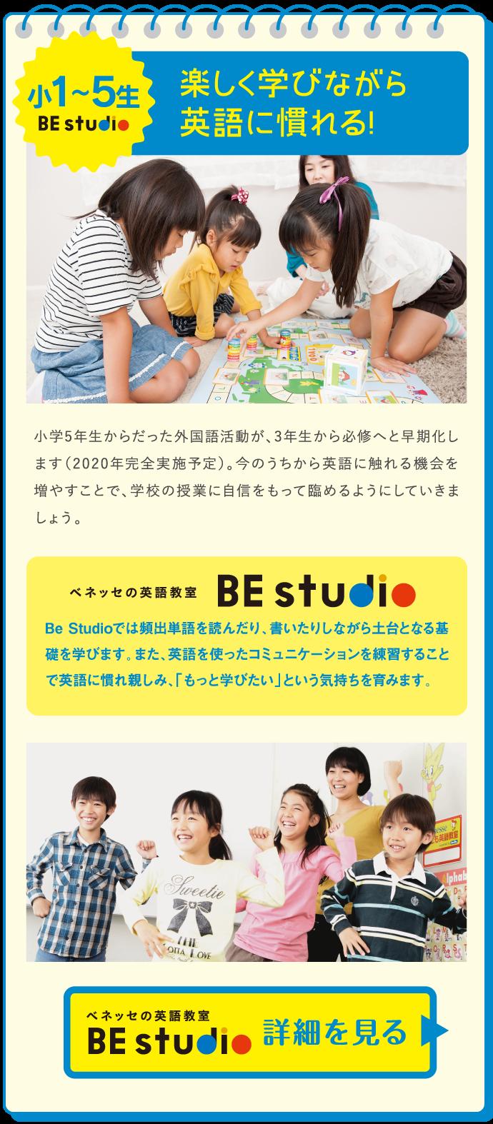 東日本学院は、迫る英語教育の変化に完全対応