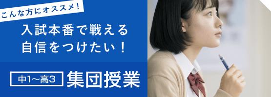集団授業【中1〜高3】