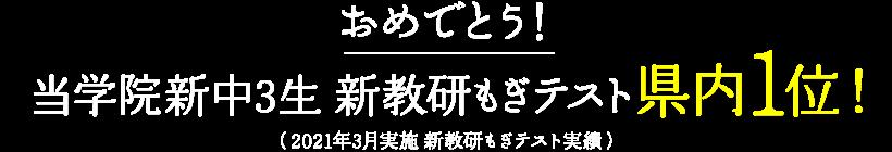 新教研もぎテスト新中3生 県内1位獲得!