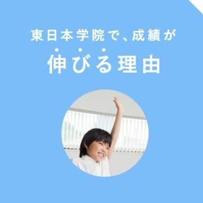 東日本学院で、成績が伸びる理由