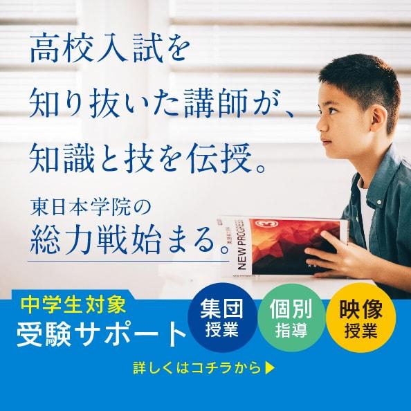中学生対象 受験サポート