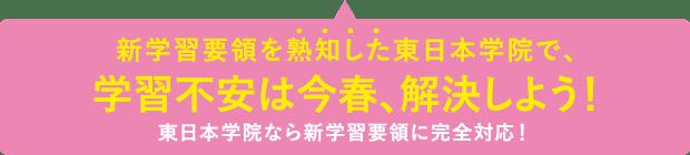 新学習要領を熟知した東日本学院で、学習不安は今春、解決しよう!東日本学院なら新学習要領に完全対応!