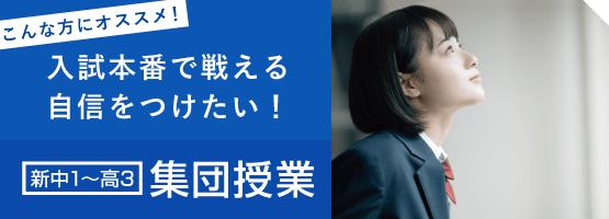 集団授業【新中1〜高3】