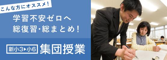 集団授業【小3▶︎小6】